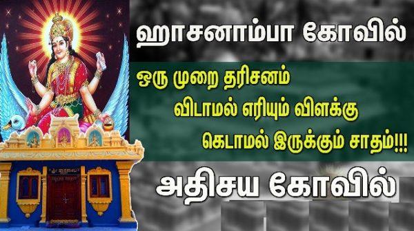 hasanamba temple tamil