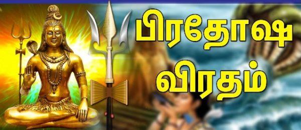 prathosam benefits in tamil