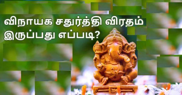 vinayagar chathurthi viratham in tamil