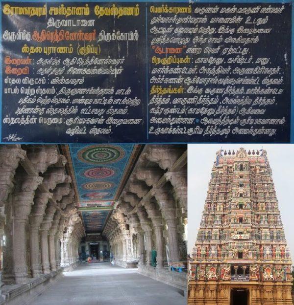 aadhi rathneswarar shiva temple thiruvadanai
