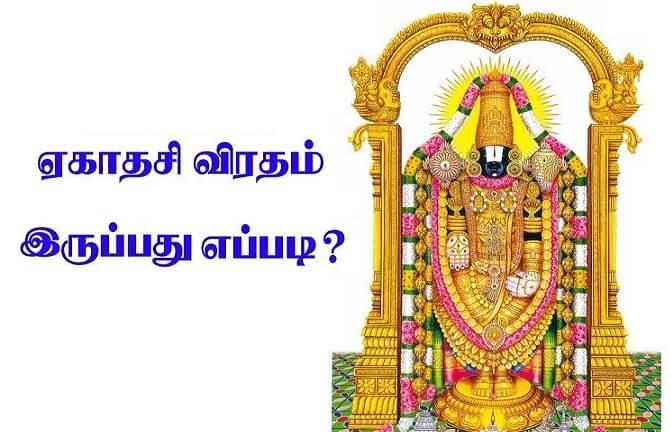 ekadasi fasting rules in tamil