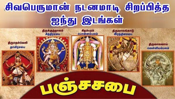 pancha sabai temple in tamil