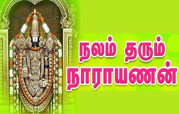 narayana narayana meaning in tamil