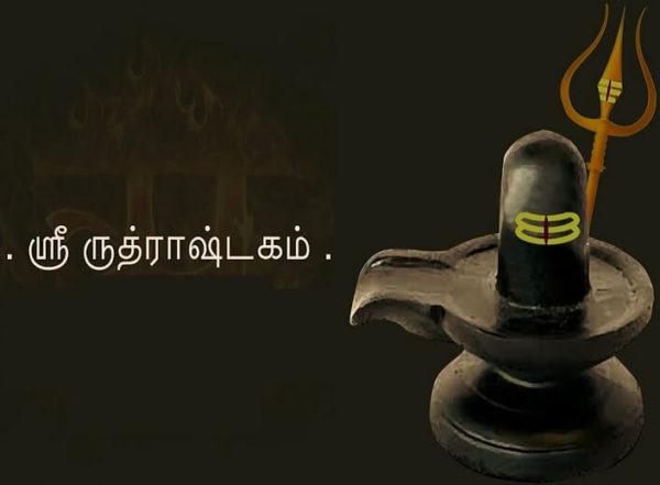 rudrashtakam lyrics in tamil