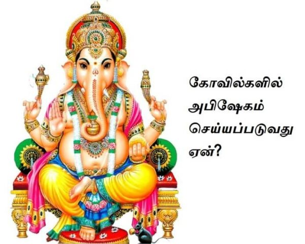 abhishekam items and benefits in tamil