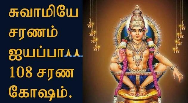 ayyappan 108 saranam in tamil lyrics