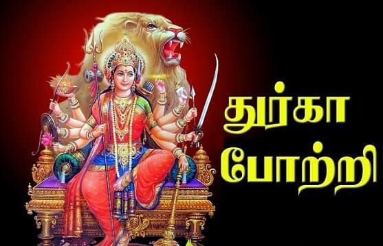 durgai amman 108 potri in tamil