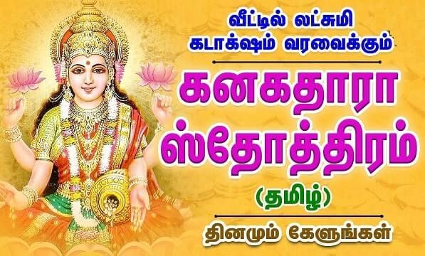 kanakadhara stotram lyrics in tamil