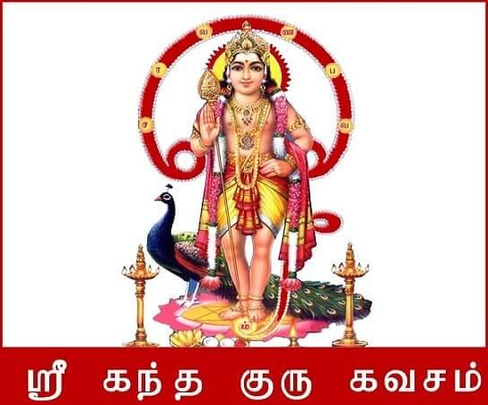 kandha guru kavasam lyrics in tamil