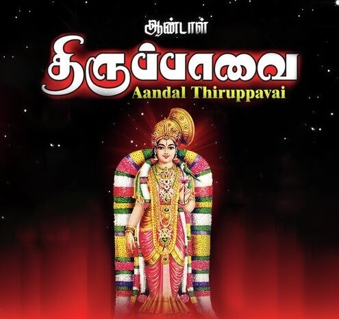 thiruppavai tamil lyrics with meaning