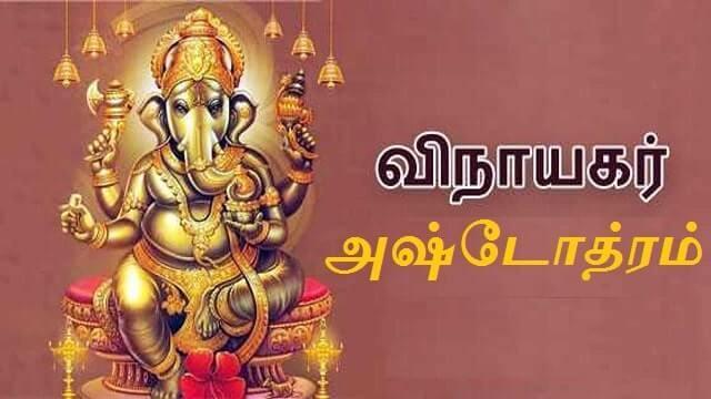 vinayagar ashtothram in tamil