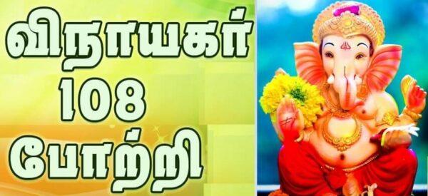 108 vinayagar potri in tamil