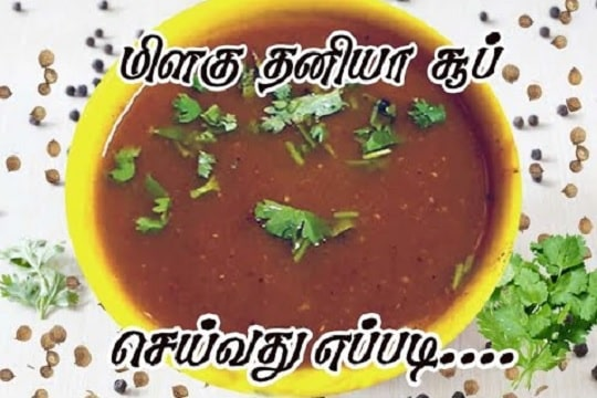 Dhaniya Soup Seivathu Eppadi