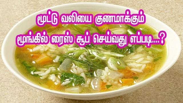 Moongil Arisi Soup Seivathu Eppadi