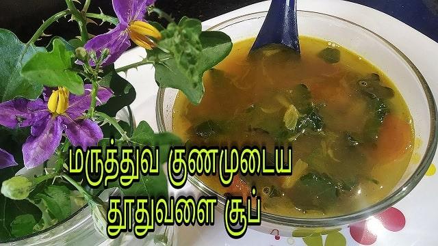 Thoothuvalai Keerai Soup Seivathu Eppadi