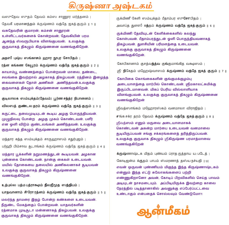 krishna ashtakam lyrics in tamil with meaning